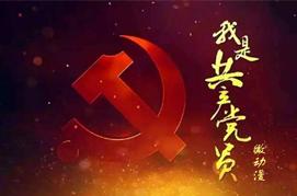 """""""我是共产党员""""微动漫"""
