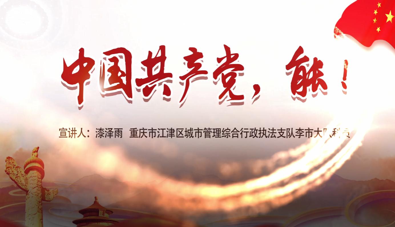 2019年基层理论宣讲优秀微视频《中国共产党,能!》