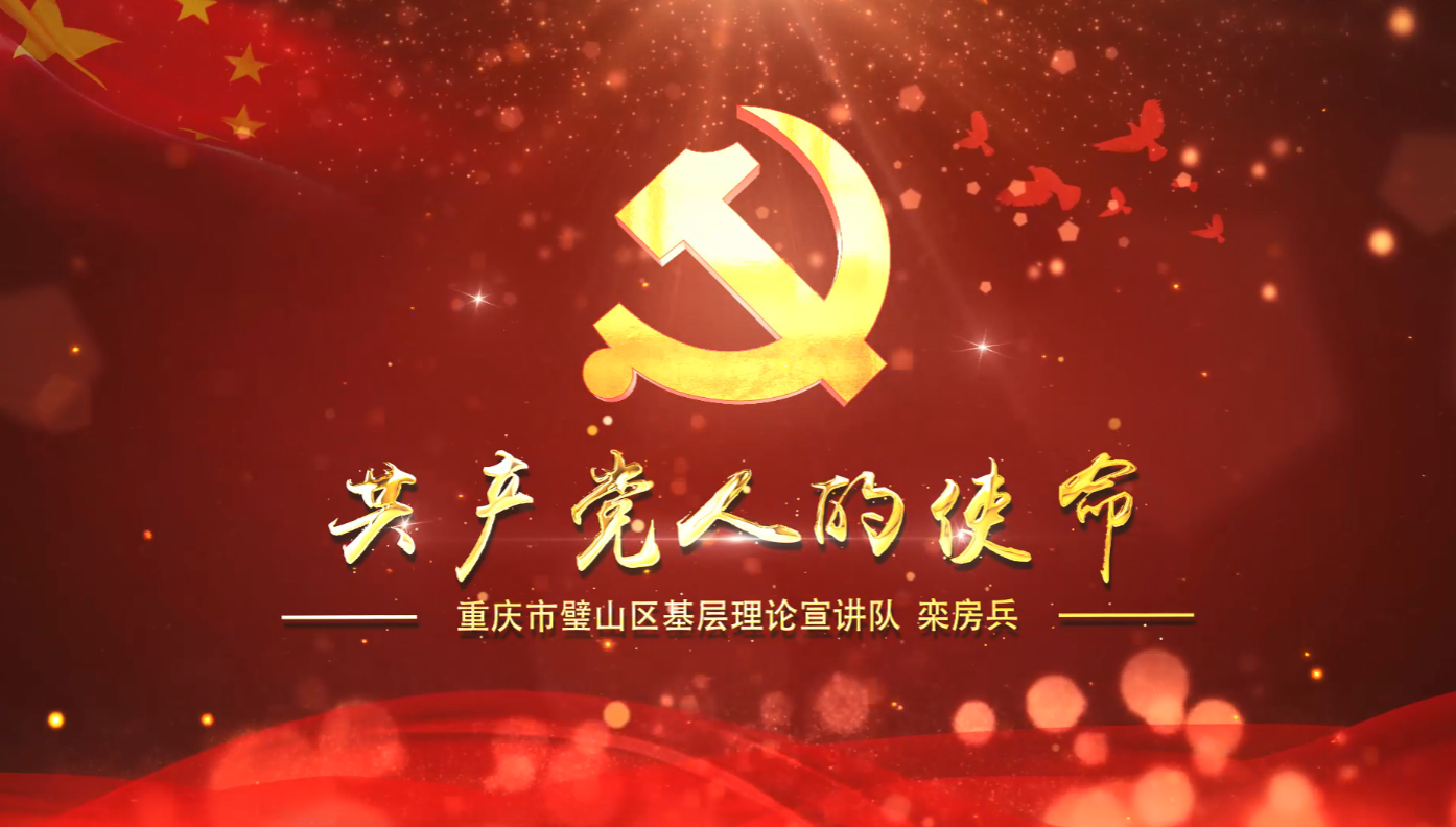 2019年基层理论宣讲优秀微视频《共产党人的使命》