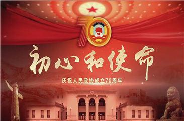 初心和使命——庆祝人民政协成立70周年