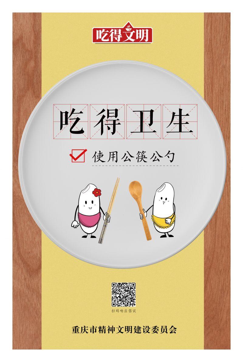 3.吃得卫生