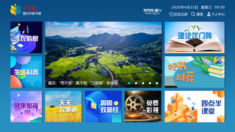 """""""重庆农家书屋""""iptv端"""