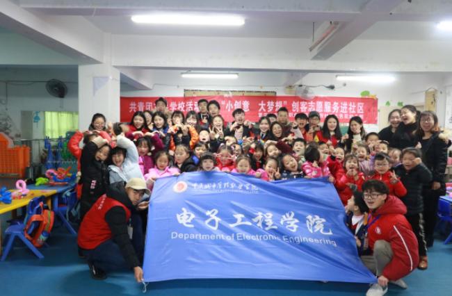 """重庆城市管理职业学院电子工程学院开展""""小创意 大梦想""""创客志愿服务活动"""