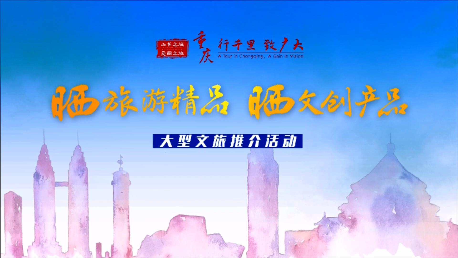 """""""双晒""""文旅精品20秒集锦(璧山、綦江、潼南)"""
