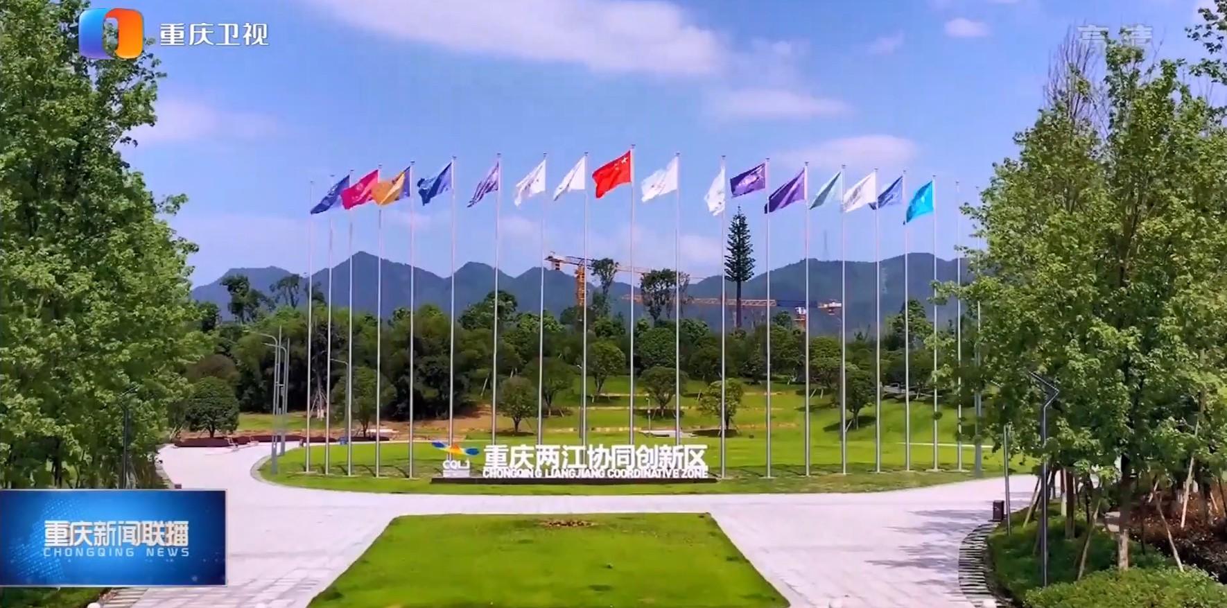 重庆:着眼融入新发展格局 打造未来发展新优势