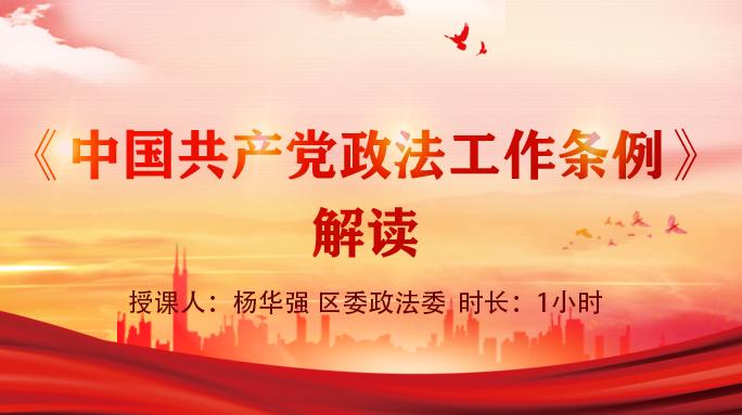 《中国共产党政法工作条例》解读