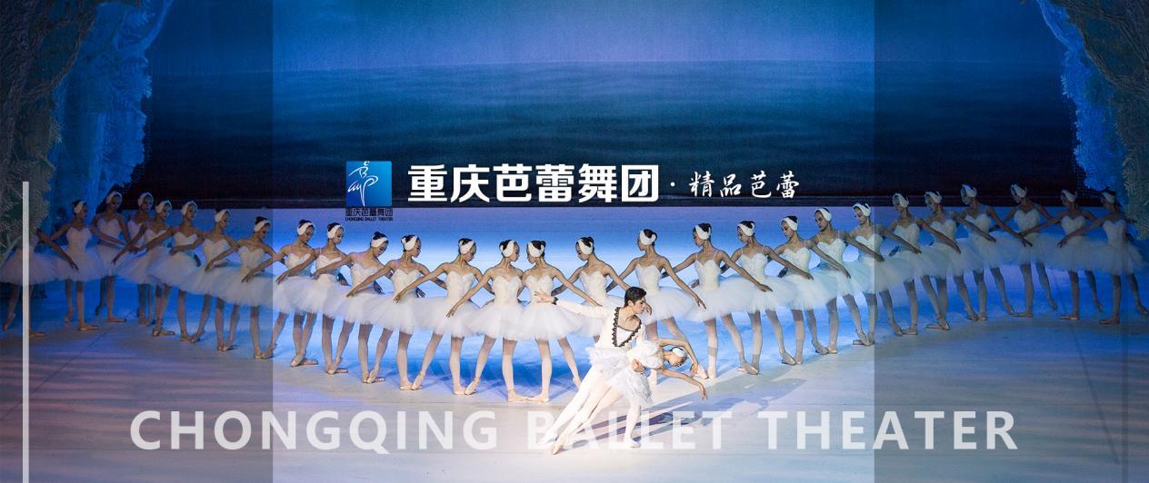 芭蕾舞精品节目