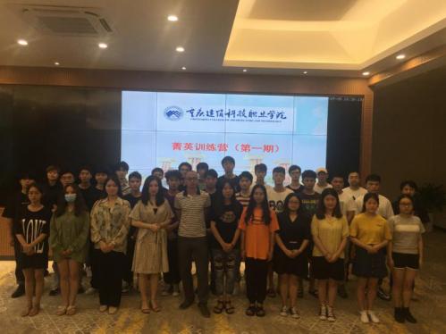 重庆菁英创新创业学院成功举办2020年第一期菁英创业训练营