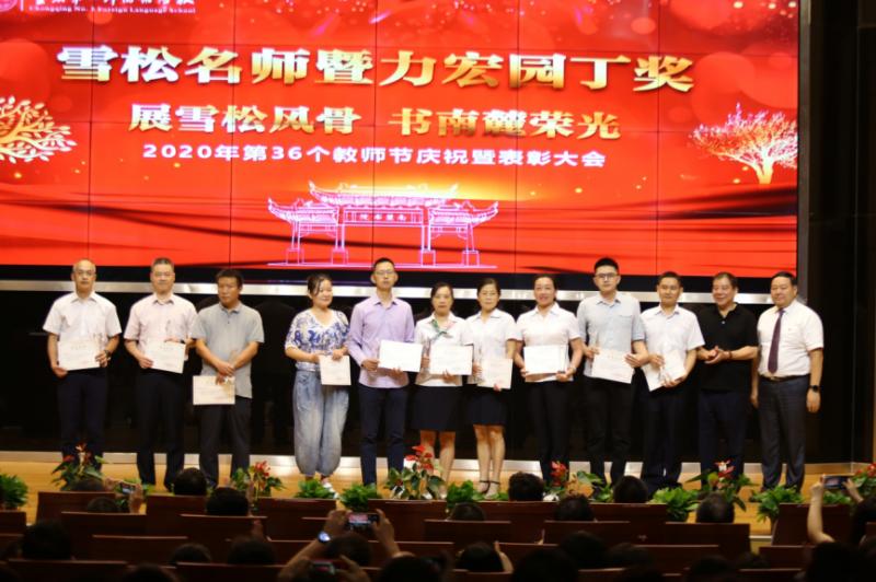 """一段""""花""""路寄祝福  重庆二外举行第三十六个教师节庆表彰大会"""
