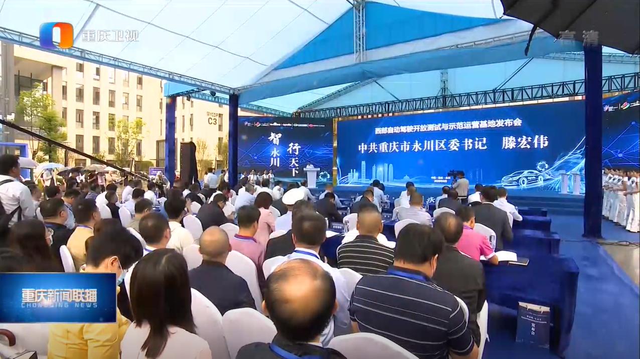 国内首个L4级自动驾驶开放测试基地在重庆永川投用