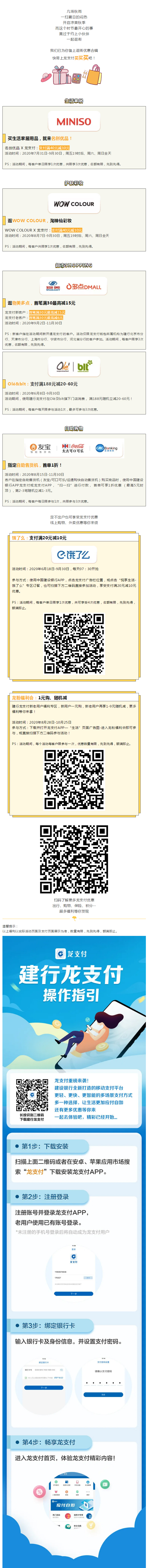 【乐享龙支付】一起来逛街,龙支付购物1折起!.jpg