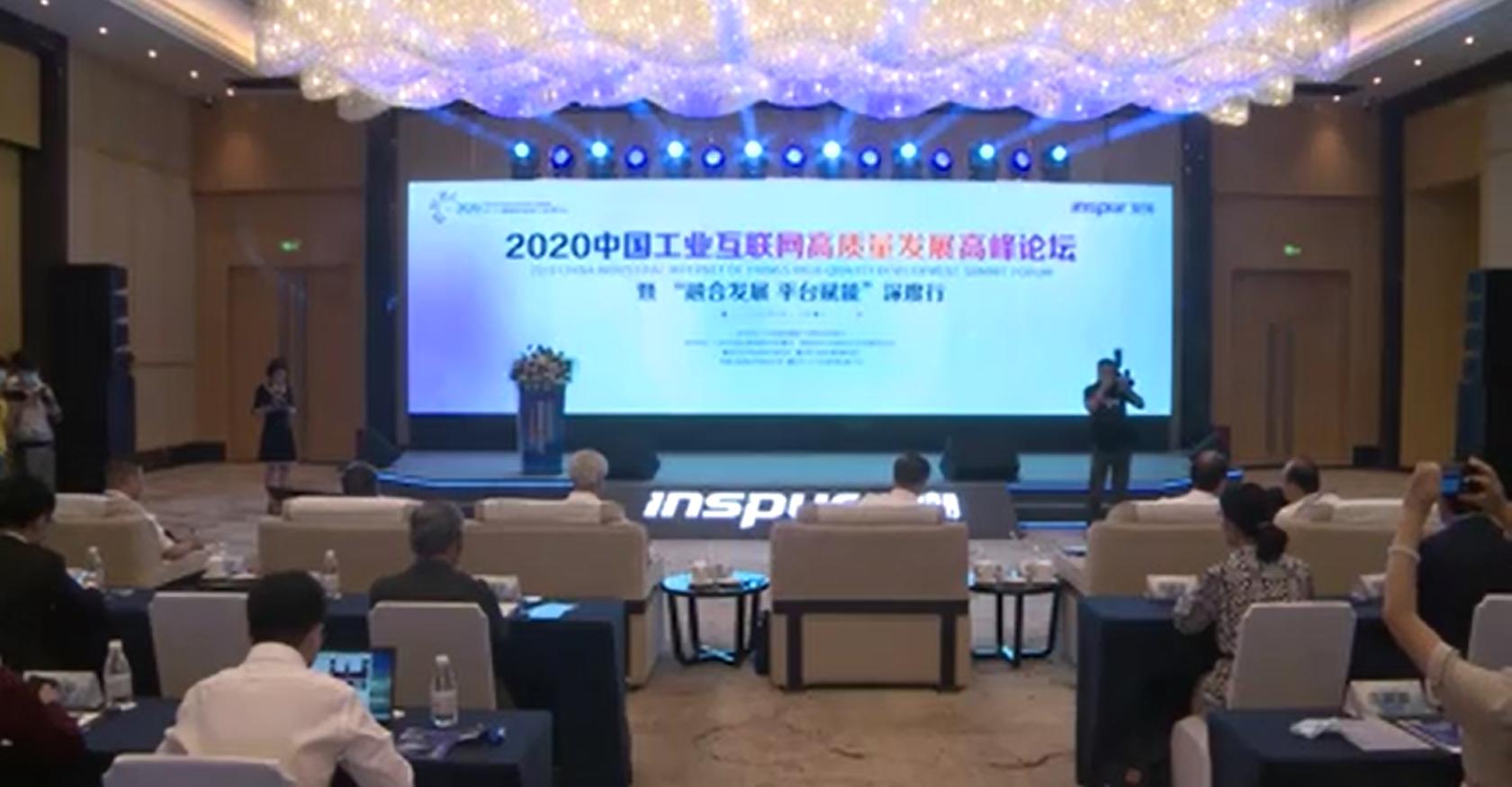"""2020中国工业互联网高质量发展高峰论坛——""""融合创新 平台赋能""""深度行"""