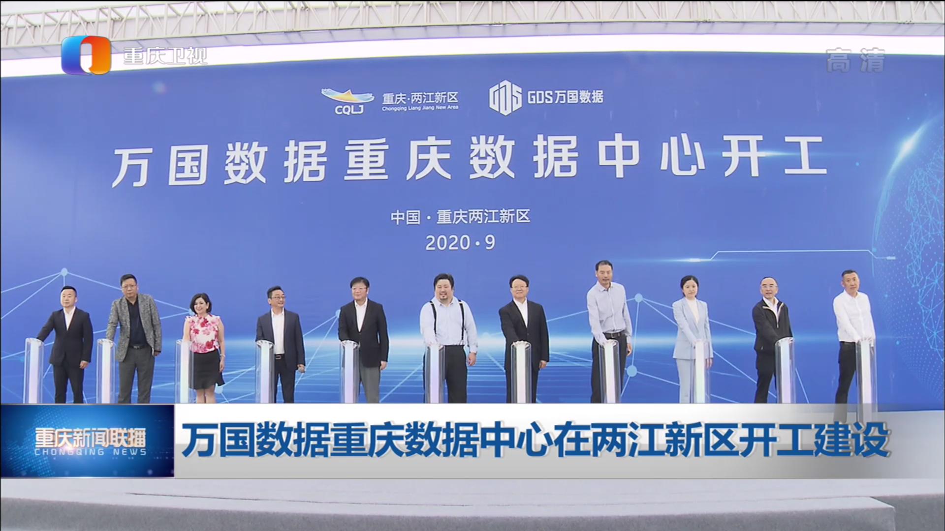 万国数据重庆数据中心在两江新区开工建设
