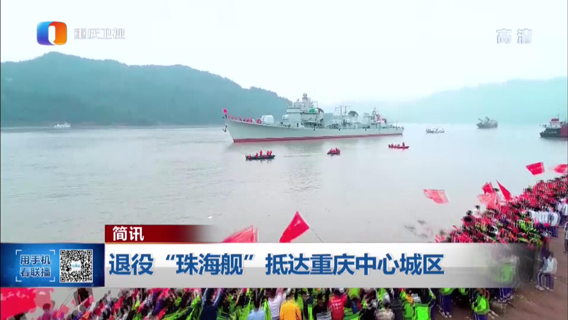 """简讯:退役""""珠海舰""""抵达重庆中心城区"""