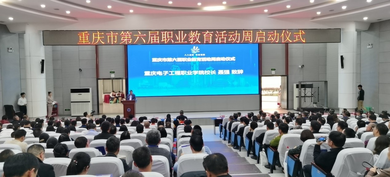 图一 重庆市第六届职业教育活动周分会场启动仪式在重庆市龙门浩职业中学校正式举行.jpg