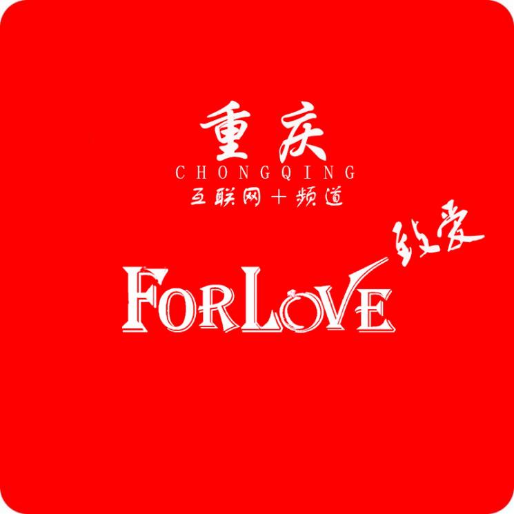 Forlove致爱告诉你那些有关求婚创意的事
