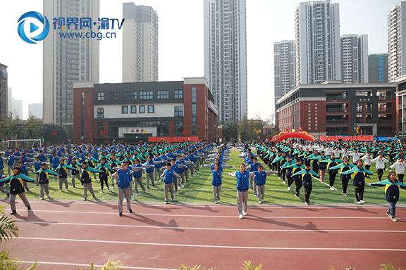图三 重庆市弹子石中学和鸡冠石学校的学生进行广播体操比赛  梁馨元 摄.jpg