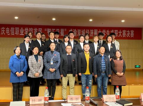 重庆电信职业学院成功举办首届大学生求职大赛