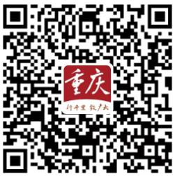 新重庆.png