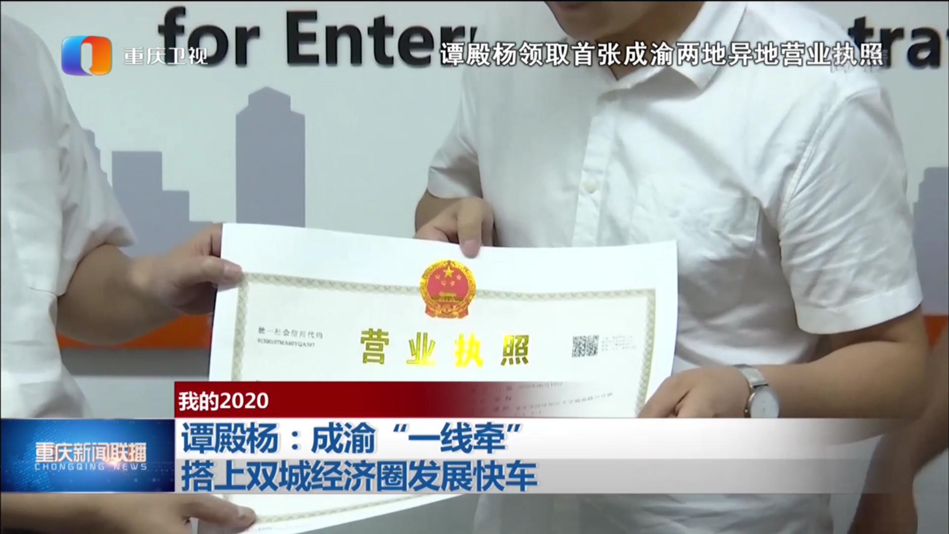 """【我的2020】谭殿杨:成渝""""一线牵"""" 搭上双城经济圈发展快车"""