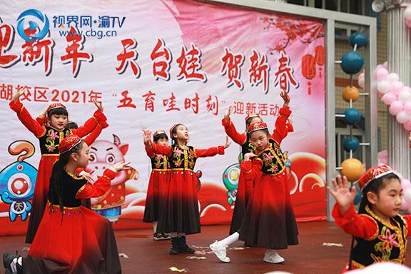 图六 天台岗小学南湖校区维吾尔族舞表演。徐婉婷 摄.jpg