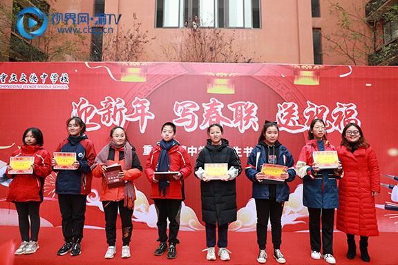 """图2重庆文德中学校""""迎新年""""学生书法大赛颁奖合照。张崇敏摄.jpg"""