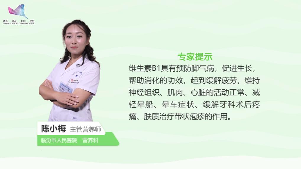 【食话实说】维生素B1的作用及功效?