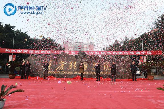 """图二合川区教委和学院相关领导共同为""""重庆移通学院""""揭牌。罗书靓摄.JPG"""