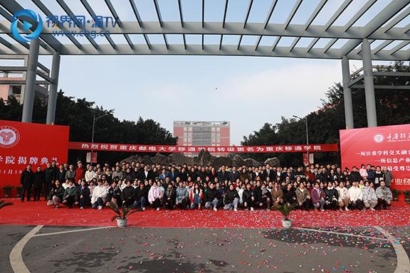 图三合川区教委、重庆移通学院相关领导及在校师生代表合影。罗书靓摄.JPG