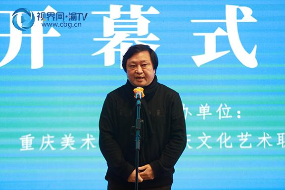 图一:重庆美术家协会副主席,重庆美术馆书记、常务副馆长邓建强致辞。梁馨元摄.JPG