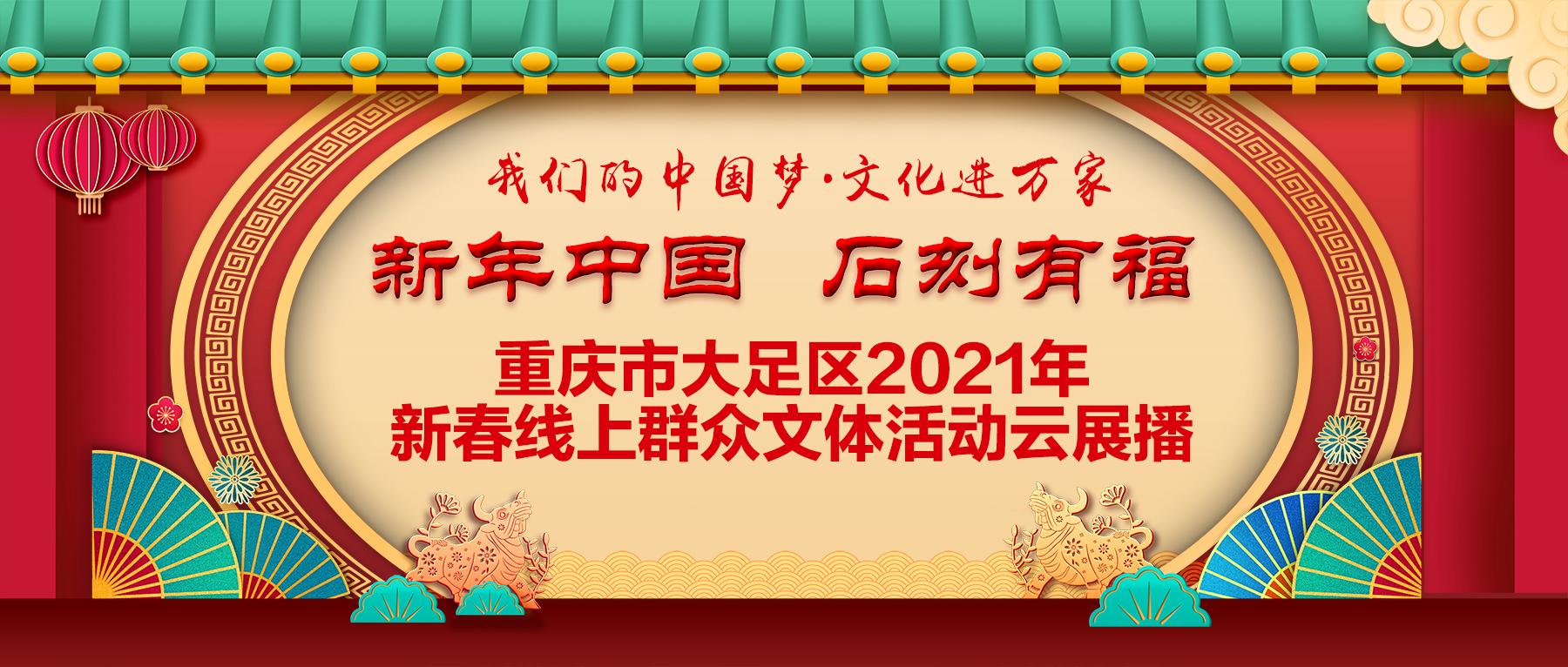 重庆市大足区2021年新春线上群众问题活动云展播