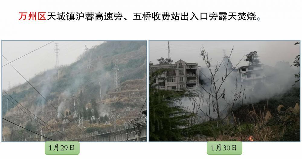 万州区天城镇沪蓉高速旁、五桥收费站出入口旁露天焚烧。.jpg