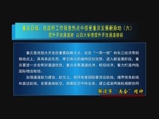 0224 石柱新闻 重庆日报:在政府工作报告热点中感受重庆发展新脉动(六) 提升开放通道能 以四大举措提升开放通道能级
