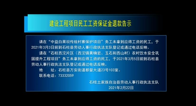 0225 石柱新闻 建设工程项目民工工资保证金退款告示