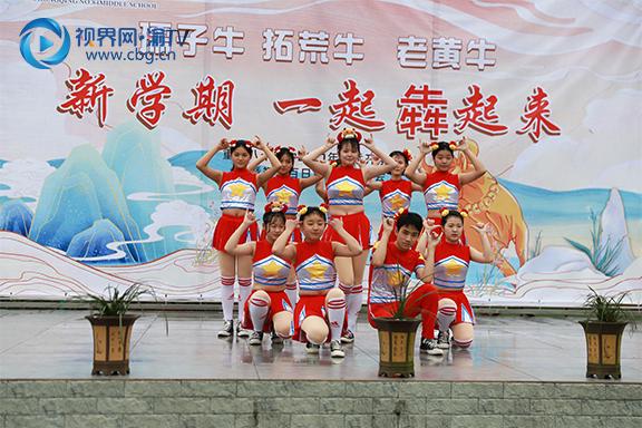 图2重庆市第八十四中学校舞蹈队表演舞蹈《牛气扭起来》。徐婉婷摄.JPG