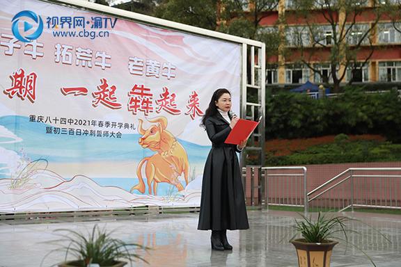 图3重庆市第八十四中学校姚灵莉校长致辞。徐婉婷摄.jpg
