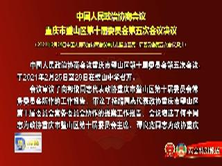 中国人民政治协商会议重庆市璧山区第十届委员会第五次会议决议