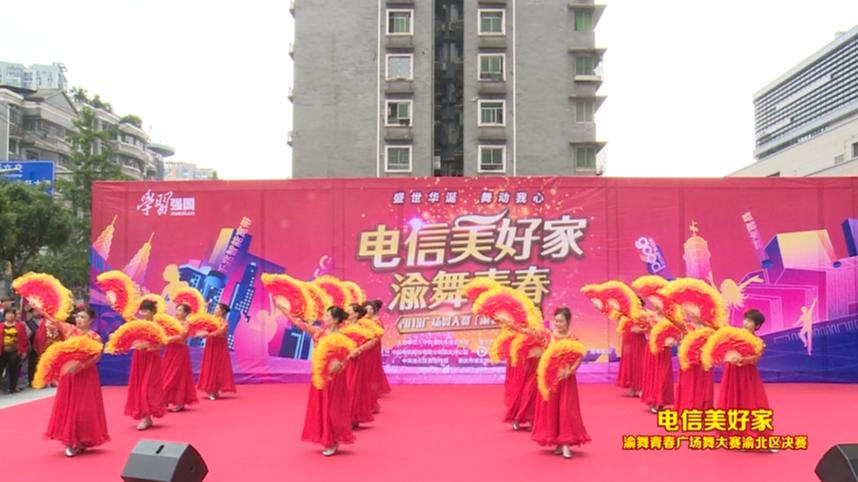 【渝舞青春广场舞】渝北区九寨舞蹈队《中国梦》