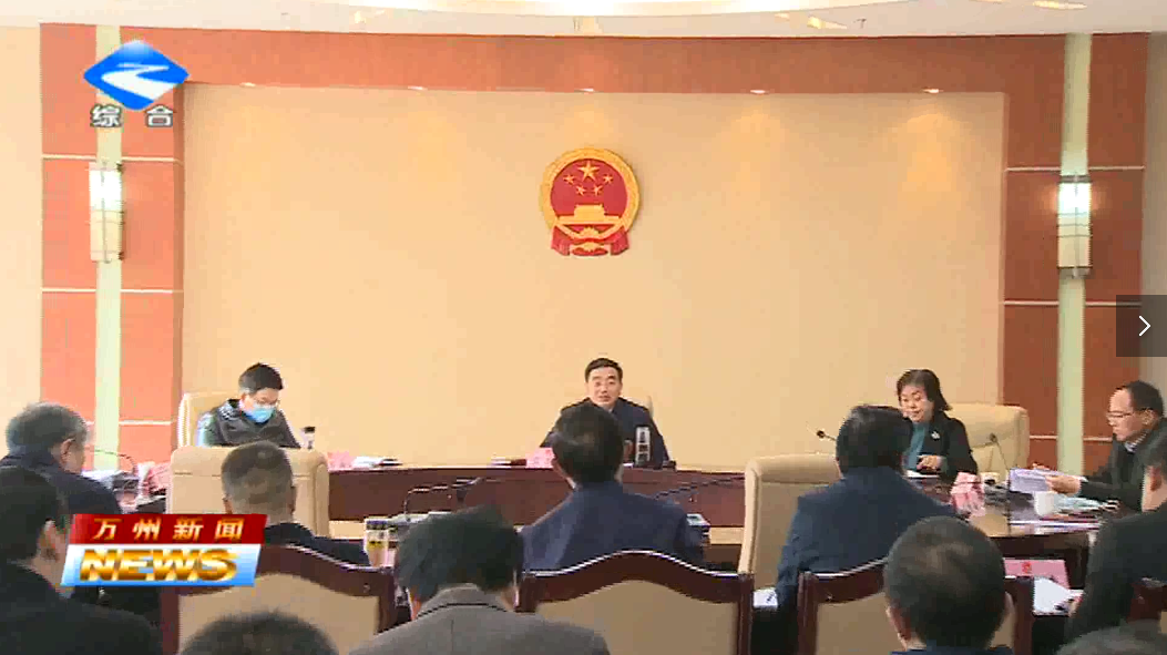 区五届人大常委会举行第七十五次主任会议