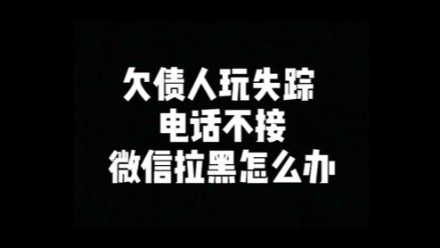 """【对话检察官】债务人欠钱不还屡""""玩""""失踪,怎么办?"""