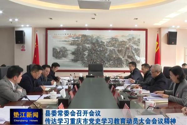 县委常委会召开会议  传达学习重庆市党史学习教育动员大会会议精神