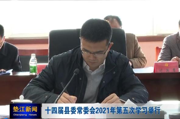 十四届县委常委会2021年第五次学习举行