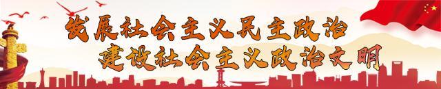 【人大】(手机台)04建设社会主义政治文明