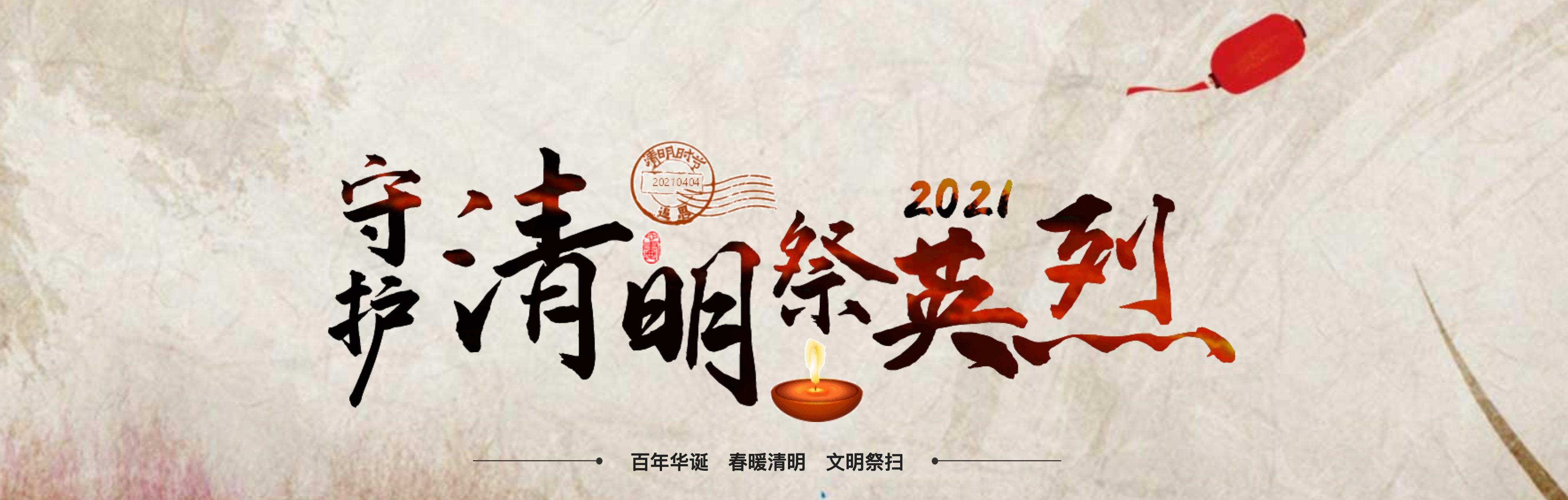 """""""2021百年英烈暨清明祭英烈""""活动"""