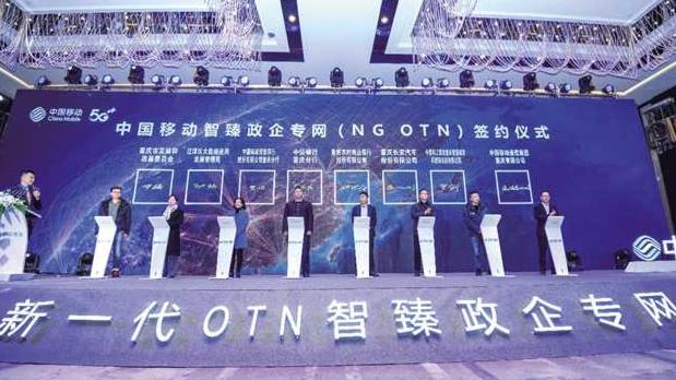 中国移动在渝推进数智化转型 为区域经济发展注入新动能