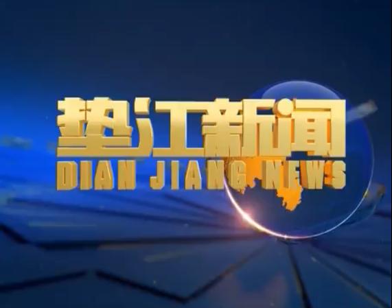 20210409垫江新闻