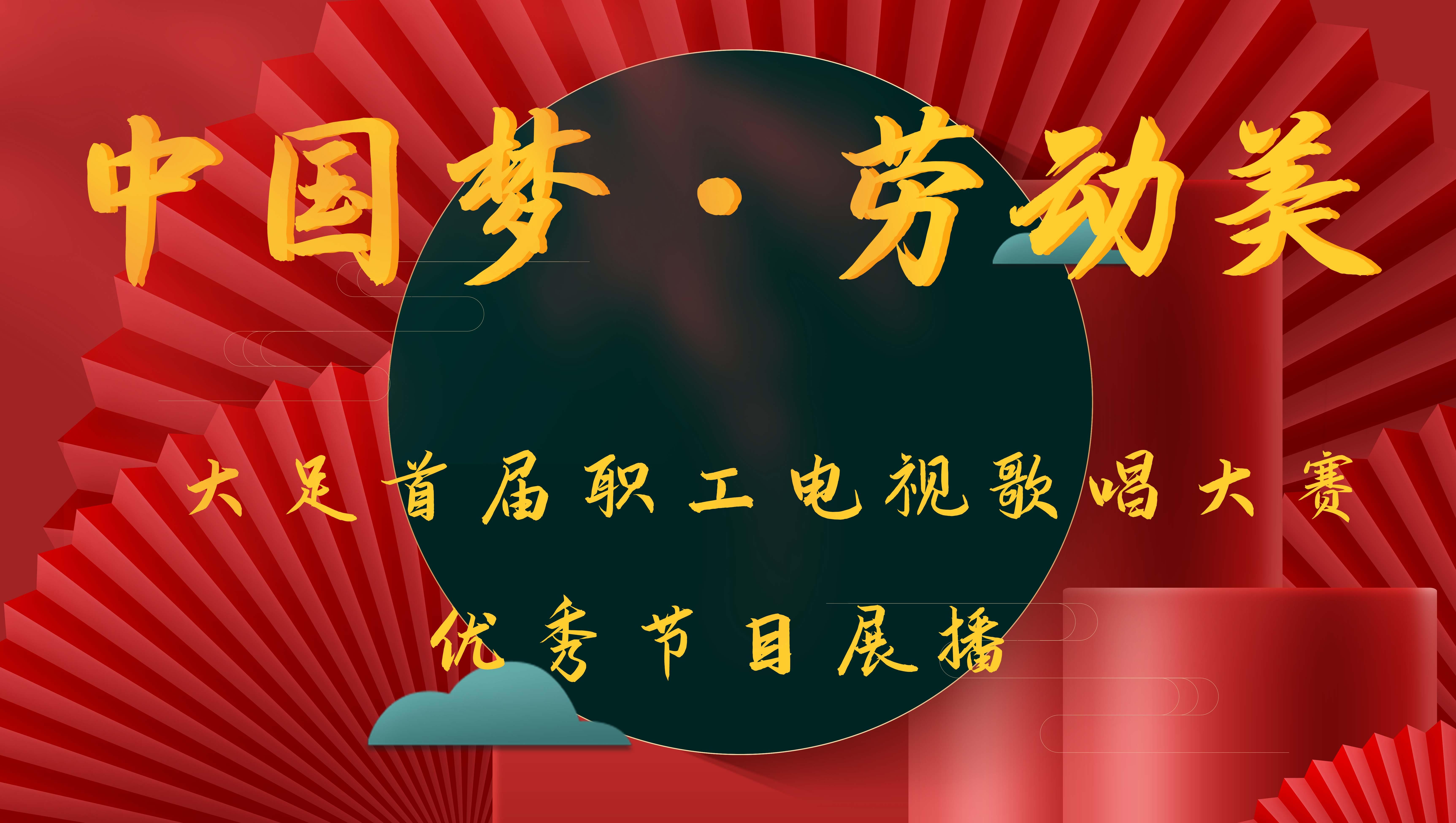 """""""中国梦•劳动美""""——大足首届职工电视歌唱大赛优秀节目展播"""