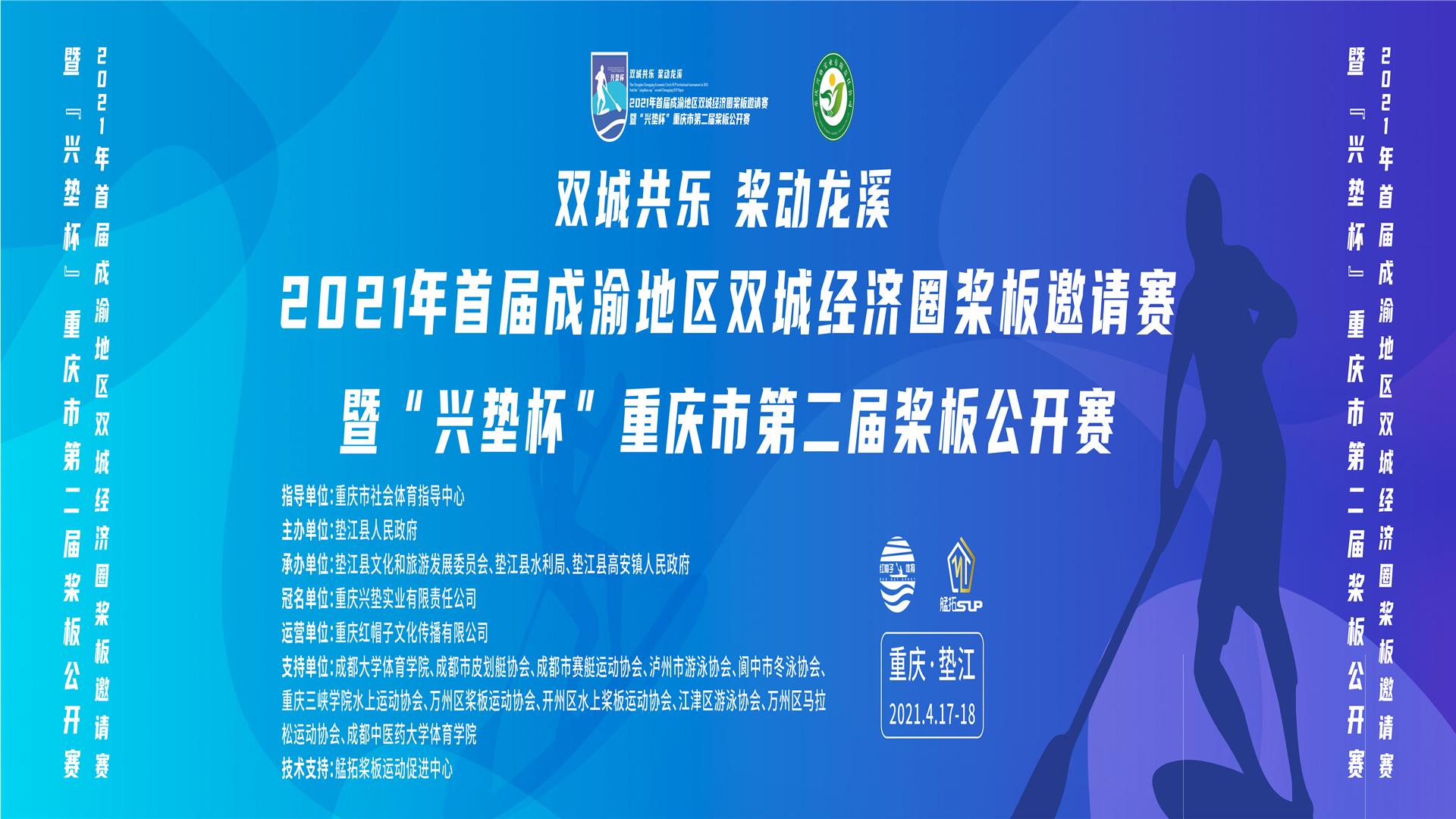 """直播丨2021年首届成渝地区双城经济圈桨板邀请赛暨""""兴垫杯""""重庆市第二届桨板公开赛"""