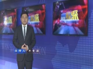 【视频】新闻纵深 老有所依