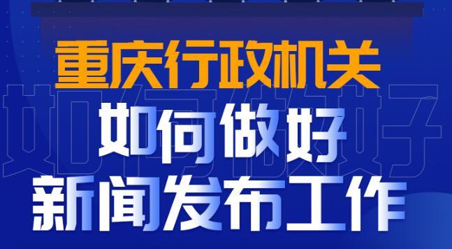 《重庆市行政机关新闻发布工作办法》出台 市政府新闻办负责人答记者问